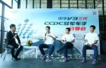 中华V3三代冠军车手亮相北京媒体分享会