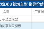 骏派D60新增两款车型 售5.89-8.69万元
