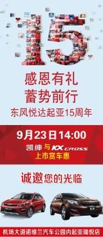 起亚15周年暨KX CROSS凯绅上市赏车惠【运城瑞悦起亚】