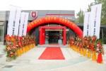 上海华鸿新诺汽车服务有限公司 乔迁新址 盛大开业