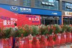广元铭瑞华泰4S店盛大开业暨圣达菲7隆重上市!