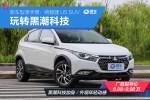 新车型录手册:纳智捷U5 SUV 玩转黑潮科技
