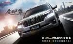 国产新普拉多上市 售46.48-63.68万元 外观霸气/配3.5L动力