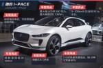 2017广州车展:捷豹E-PACE/I-PACE将于明年上市