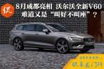 """侃车龙门阵:8月成都亮相 全新沃尔沃V60""""叫好不叫座""""?"""