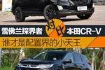 本田CR-V对比雪佛兰探界者