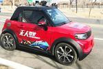 北汽新能源LITE无人驾驶车有望北京车展亮相