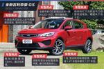 2018款帝豪GS配置曝光 搭1.4T发动机/4月上市