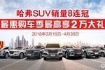 哈弗SUV销量八连冠 钜惠购车季哈弗M6、H7享大礼