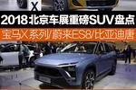 2018北京车展重磅SUV盘点 宝马X3/蔚来ES8/比亚迪唐领衔