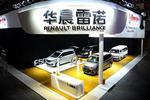 华晨雷诺北京车展首秀 将加快推进商用车战略