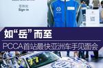 """如""""岳""""而至 PCCA首站最快亚洲车手见面会"""