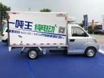 开瑞优劲EV正式上市 售8.08-8.58万元/满足短途运输