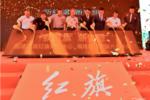 福建赢宸红旗体验中心盛大开业