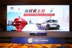 江淮成为2018上合峰会指定用车