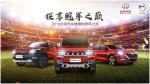 世界杯最火观赛聚现身郑州,北京汽车倾情回馈车友