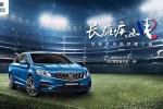 紧追热点往里钻吃瓜群众看的欢 盘点汽车厂商的世界杯海报