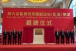 恒大法拉第未来中国总部揭牌  全面负责中国业务