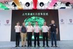 E路同行 共享绿色 上汽荣威Ei5福州交车仪式