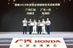 广汽本田第十三届售后服务技术技能竞赛总决赛圆满落幕
