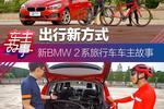 出行新方式 新BMW 2系旅行车车主故事
