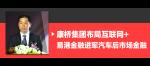 专访康桥集团总裁吴雄荣先生