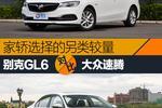 家轿选择的另类较量 别克GL6对比大众速腾