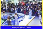 哈弗F5杭州西博车展上市——哈弗邀您来赏车