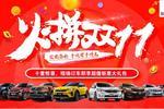 上海起亚交运 全民狂欢购—火拼双十一!
