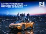 2018广州车展:宝马i8敞篷跑车中国首发 浪得更彻底