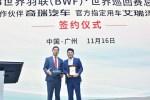 """奇瑞牵手世界羽联打造世界级""""中国品牌"""""""