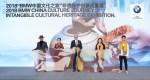 "2018""BMW中国文化之旅"" 非遗保护创新成果展开幕"