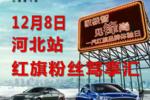"""""""驭极智 见锋尚—红旗体验日""""河北站"""