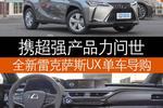 携超强产品力问世 全新雷克萨斯UX单车导购