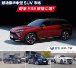 撼动豪华中型SUV市场 蔚来ES6够格儿吗?