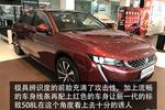想红要趁早 运动新潮座驾 新一代标致508L南京店内实拍