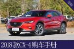 中配车型性价比最高,2018款一汽马自达CX-4购车手册