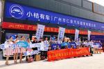 小桔有车首家广州线下店正式开业 新能源网约车全新服务平台