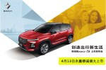炸裂颜值/预售11.58-14.58万元 宝骏RS-5 4月11日上市