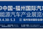 福州新能源车粉丝看过来:这个展会一定要去逛逛