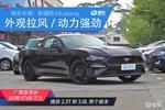 拉风跑车更亲民,新福特Mustang如何诠释美系肌肉车!