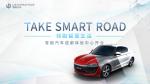 零跑汽车成都体验中心4月20日开业盛典