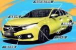 更个性化 新款思域增加黄色车身/换挡拨片 将于5月17日上市