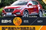 名爵HS对比领克:国产高端SUV怎么选