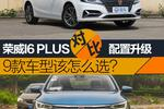 荣威i6 PLUS配置全面升级 9款车型该怎么选?