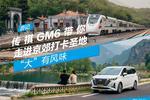 """""""大有风味"""" 传祺GM6带你走进京郊打卡圣地"""
