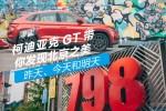 昨天、今天和明天 柯迪亚克GT带你发现北京之美
