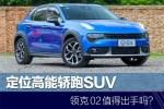 定位高能轿跑SUV 领克02值得出手吗?