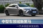 中型车领域新黑马 一汽丰田亚洲龙实拍