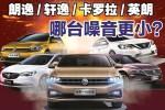 朗逸/轩逸/卡罗拉/英朗 哪台噪音更小?10台热门轿车噪音排行
